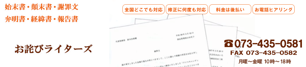 お詫び文、謝罪文の作成専門 お詫びライターズ